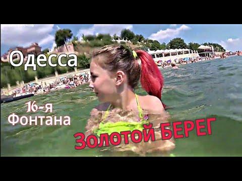 Одесса. Пляж Золотой Берег, 16-я станция Фонтана.