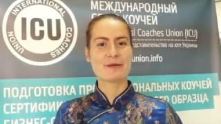 International Coaches Union (ICU) в Херсоне: коучинг обучение, международная сертификация