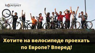 Велопоход с детьми в Польше 2008 год