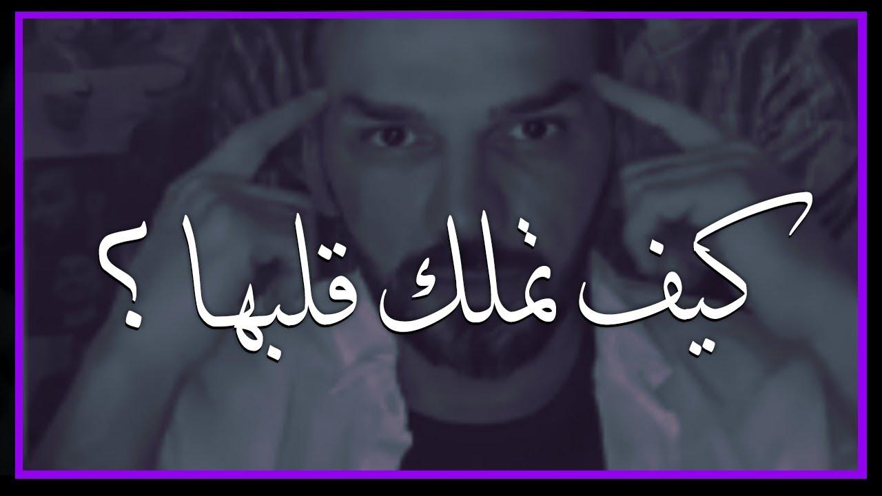 ❤️️❤️️رسالة من سعد الرفاعي لكل رجل: إذا إمتلكت هاته الصفة سوف تستحوذ و تمتلك قلب المرأة