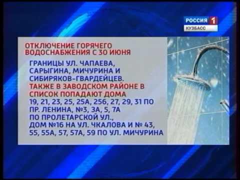 Кто в Кемерове останется без горячей воды уже 30 июня