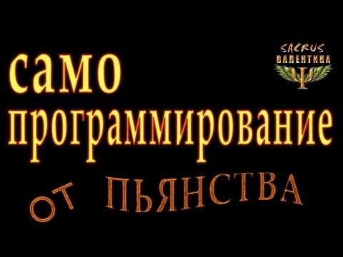 Кодирование от алкоголизма в Москве — методы и цены