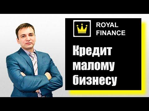 Кредит малому бизнесу