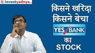 किसने ख़रीदा और किसने बेचा YES BANK का Stock ? Latest Shareholding Pattern of Yes Bank Ltd