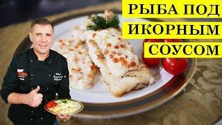 Рыба в сливочном соусе | Сливочно-икорный соус к рыбе | ENG SUB | 4K.