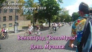 """Велопарад """"ВелоМузы"""" + День Музыки [Харьков 2018]"""