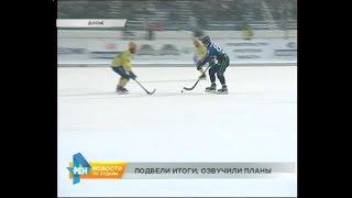 Байкал Энергия хоккеисты в преддверии чемпионата России подвели итоги и озвучили планы на будущее