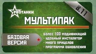 Сборка модов 8.11 / Мультипак самых лучших модов / PROТанки MultiPack