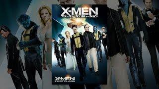 X-MEN:ファースト・ジェネレーション (吹替版) thumbnail