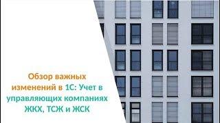 1С: Учет в управляющих компаниях ЖКХ, ТСЖ и ЖСК – обзор новых возможностей, вебинар 25.10.2017