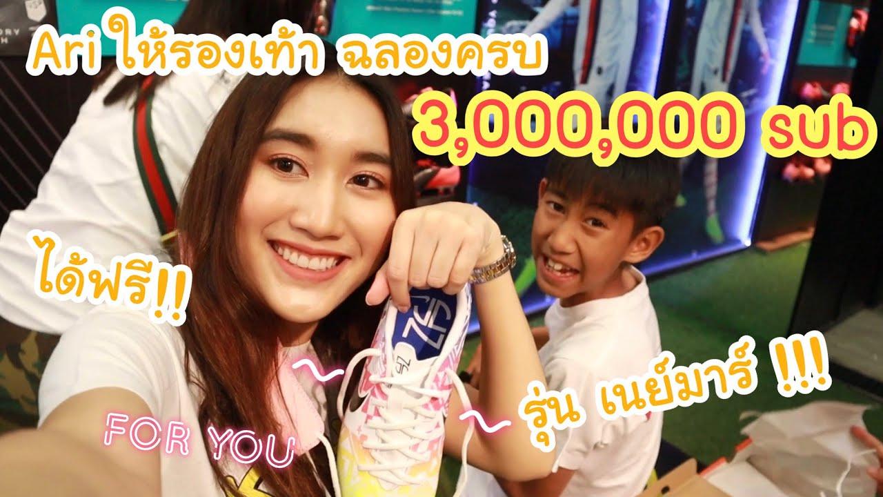 Ari ให้รองเท้าฟรี ฉลอง 3,000,000 ได้คนละคู่!!! เค้าท์ดาวน์ อาการมันเป็นยังไง? | KAMSING FAMILY
