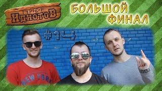 ТУРНИР ИДИОТОВ 3 - БОЛЬШОЙ ФИНАЛ