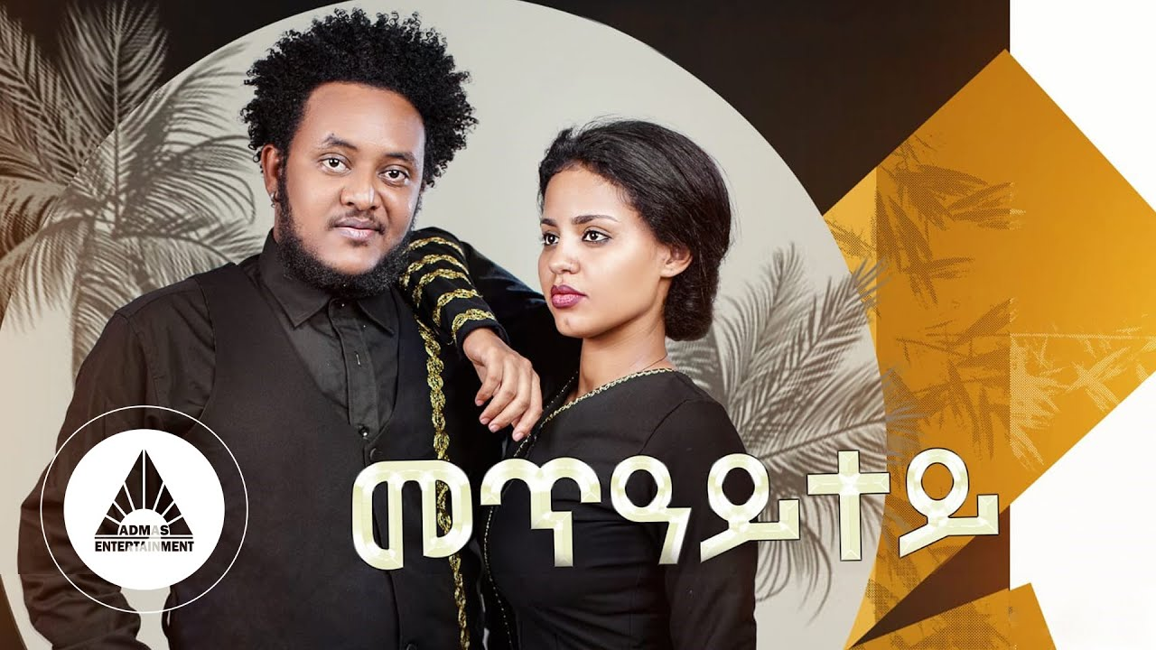 Robel Gebrehannes - Met'ayitey (Official Video) | Eritrean Music