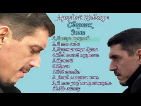 Аркадий Кобяков Сборник зона
