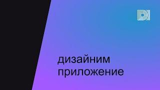 постер к видео Стримлю работу, доделываю приложение и общаемся про дизайн