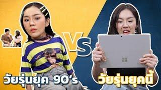 วัยรุ่นยุค 90's vs วัยรุ่นยุคนี้ [BaNANA x สอดอStyle]