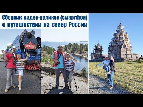 Фильм-сборник (смартфон) об авто-путешествии из Москвы на север России