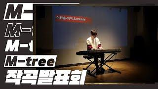 2021 엠트리 실용음악학원 작곡 발표회