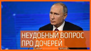 Смотреть видео ПРОВАКАЦИОННЫЙ вопрос Путину про дочерей и их бизнес   Новости   Вести   Россия онлайн