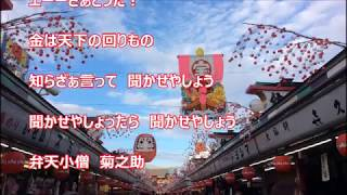 痛快!弁天小僧(水雲-MIZMO-)♪♪COVER(キー:♯4)