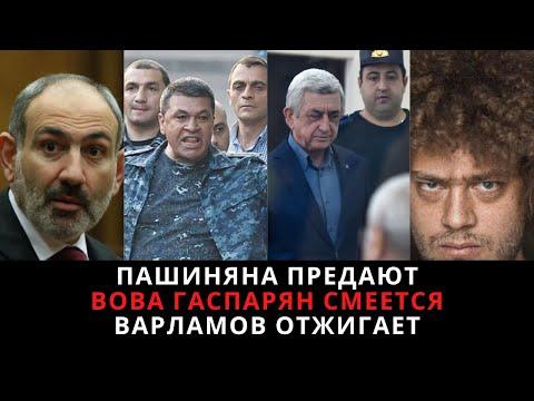 Пашиняна предают, Варламов жжет, Вова Гаспарян смеется. Еженедельные новости