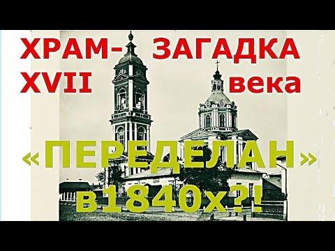 ХРАМ-ЗАГАДКА XVII века на ДОБРЫНКЕ  Переделан в 1840 х! СВИДЕТЕЛЬ ПОТОПА?