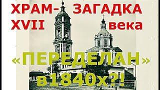 ХРАМ-ЗАГАДКА XVII века на ДОБРЫНКЕ Переделан в 18...