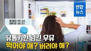 유통기한 지난 우유 먹어도 될까요?/ 연합뉴스 (Yon…