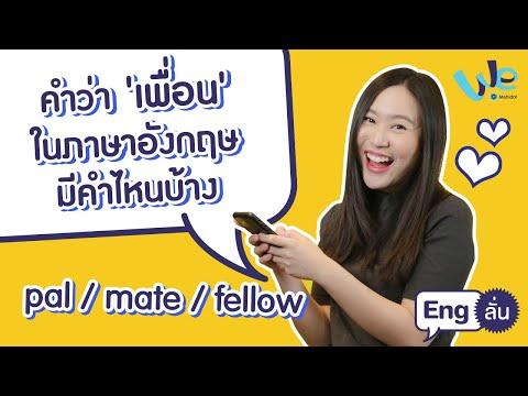 คำว่า 'เพื่อน' ภาษาอังกฤษ มีคำไหนอีกบ้าง   Eng ลั่น [by We Mahidol]