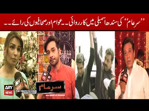 Sar-E-Aam | Sindh Assembly Kay Sting Operation Per Awam kya