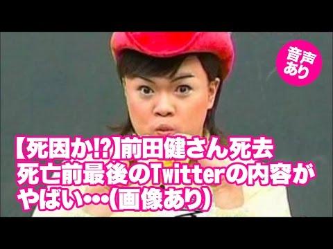 【死因か!?】前田健さん死去、死亡前最後のTwitterの内容がやばい・・・(画像あり)