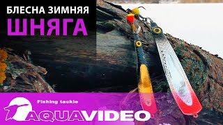 видео Блесна AQUA «Русалка»