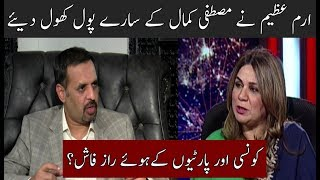 Ex Worker MQM Irum Azeem Criticize on Mustafa Kamal | @ Ahmed Qureshi | Neo News