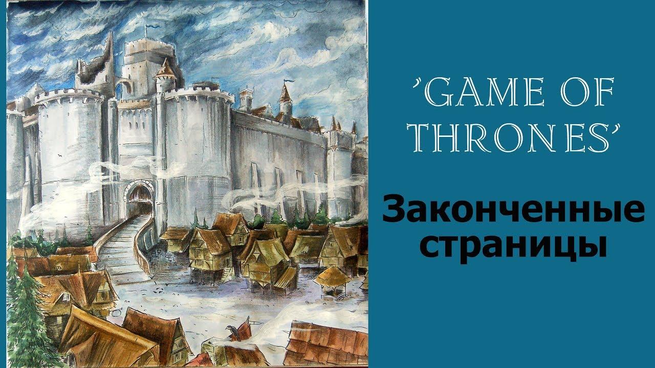 """Раскраска """"Игра престолов"""". Обзор законченных страниц ..."""