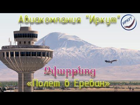 X-Plane 11\ а\к Иркут\