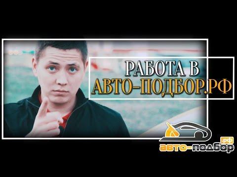 Работа в АВТО-ПОДБОР.РФ | ILDAR AVTO PODBOR