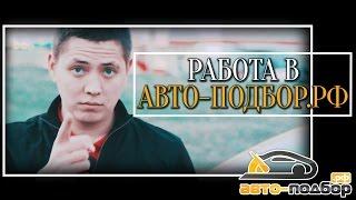 Жұмыс АВТО-ТАҢДАУ.РФ | ILDAR AVTO PODBOR