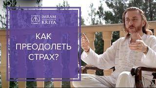 How to overcome fear   Kriya yoga Babaji