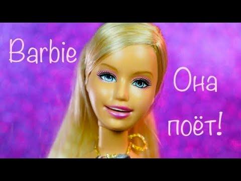 РЕДКАЯ ГОВОРЯЩАЯ БАРБИ! ОТКРЫВАЕТ РОТ И ПОЕТ ПЕСНИ 🎤😲 #Barbie Chat Divas 📞