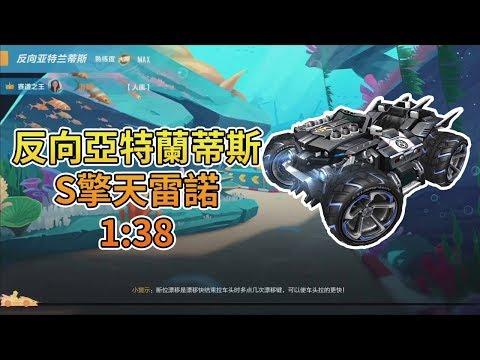 【Moverest】120HZ的威力!跨2秒進步!反向亞特蘭蒂斯 S擎天雷諾 1:38【極速領域】