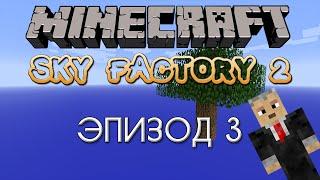 Sky Factory 2 — Эпизод 3