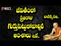 Chanikya Neeti: Few things to take care in the life | కష్టాలలో ఇలా ఉంటె చాలు.. | RECTV MYSTERY