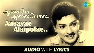AASAYAE ALAIPOLE Lyric Audio | Thai Pirandhal Vazhi Pirakkum | Kannadasan | S.S. Rajendran | HD
