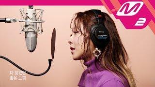 [Studio Live] 양파(Yang Pa) - 끌림(Trembling)