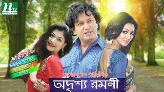Bangla New Natok: Odrishsho Romoni   Joya Ahsan, Mahfuz Ahmed, Sarika  