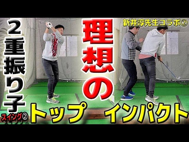 【神動画!】スイングがカッコよくなるポイントがこんなに!?【ゴルフ2重振り子スイング②】【新井淳personal golfコラボ】