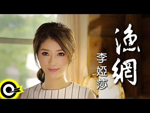 李婭莎 Sasha Li 【漁網 The Fishing Net】Official Music Video