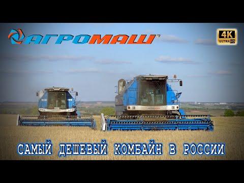 АГРОМАШ 3000 -