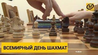 Зачем нужно играть в шахматы? Развивайся! Всемирный День шахмат