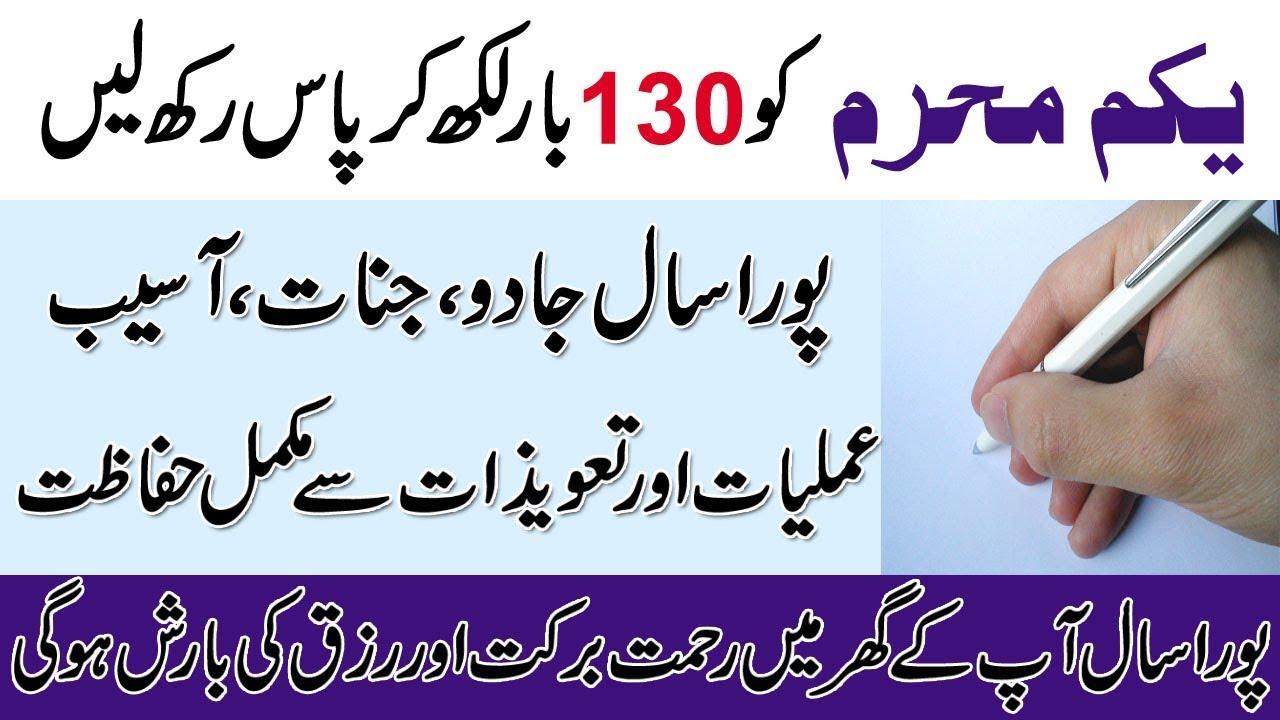 Yakum Muharram Ko 130 Baar Bismillah Likhne Ki Fazilat | Yakum Muharram Ka  Wazifa